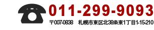 Tel:012-345-6789 〒012−3456 見本県見本市サンプル1−2